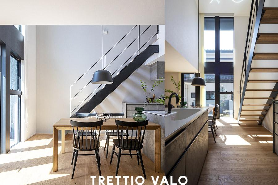 TRETTIO VALO デビュー記念 〈モニターキャンペーン〉