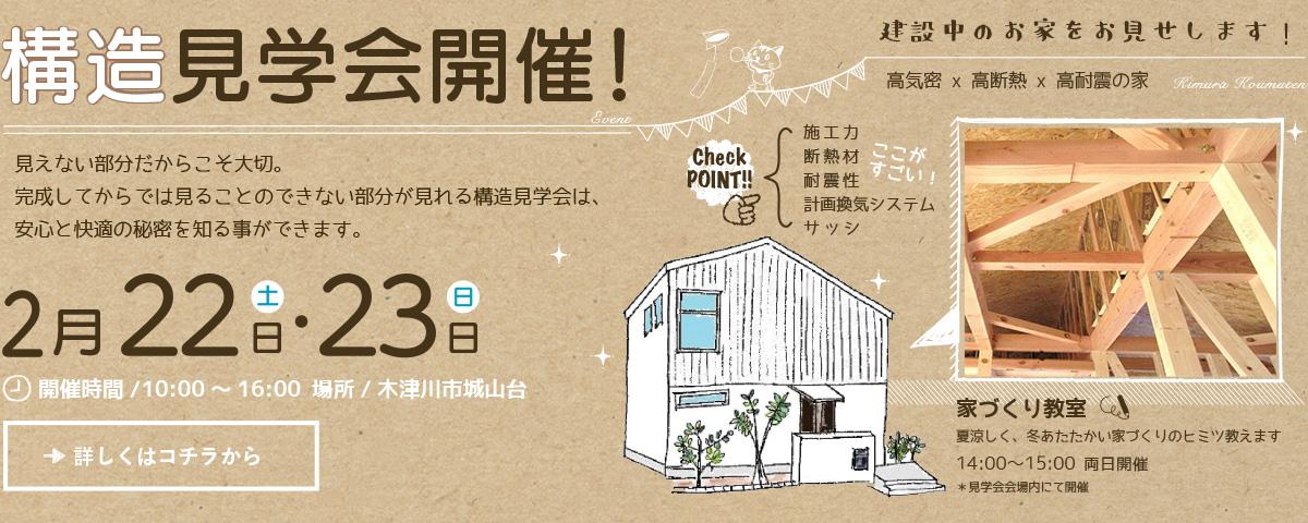 木村工務店:構造見学会開催