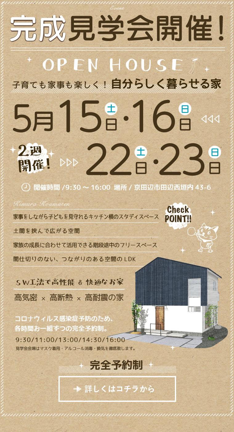 木村工務店:完成見学会