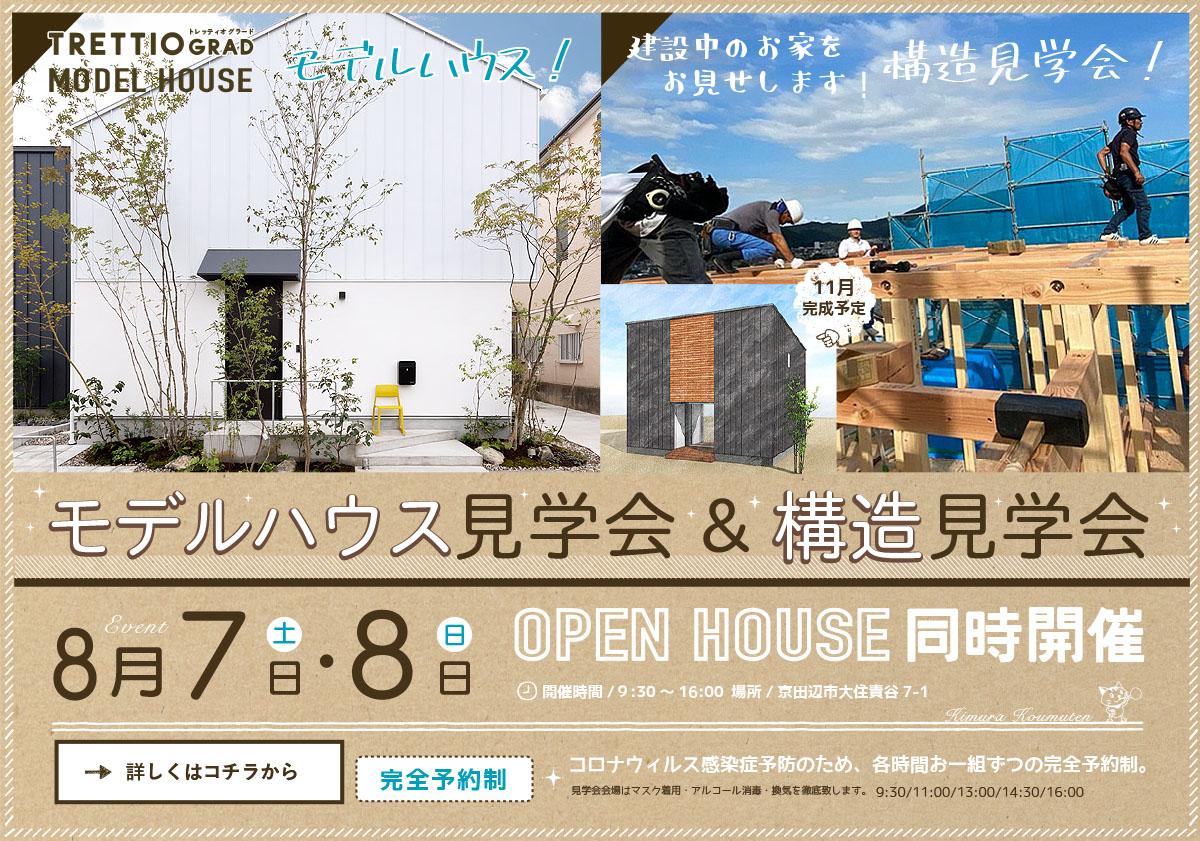 木村工務店:モデルハウス&構造見学会
