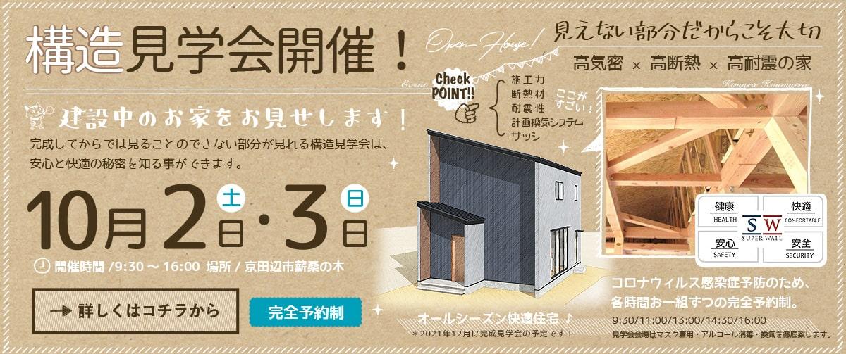 木村工務店:構造見学会