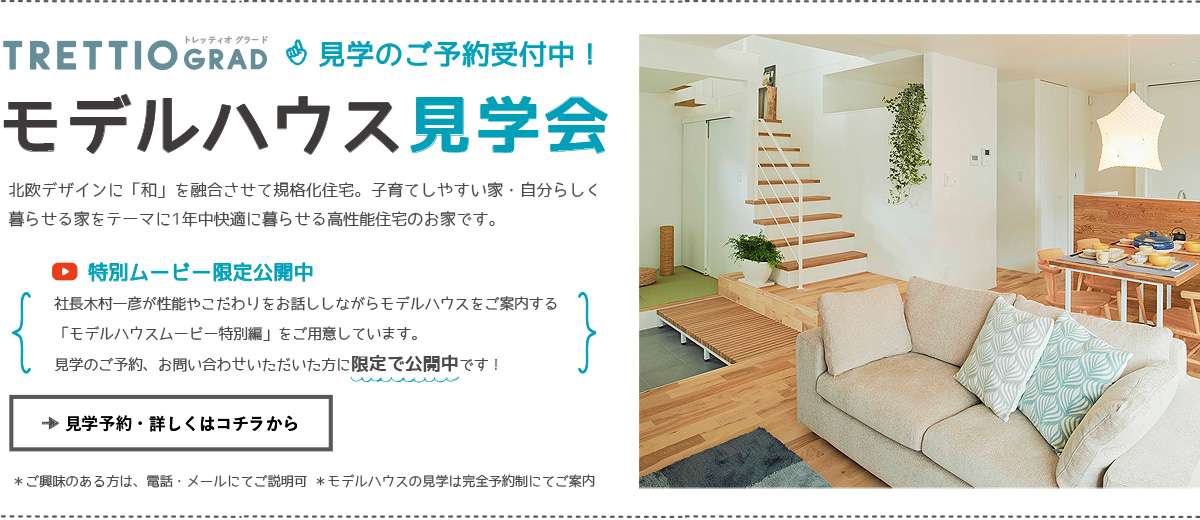 木村工務店:モデルハウス見学会開催