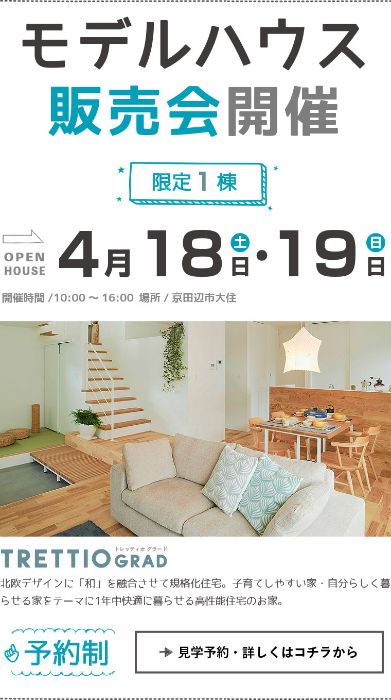 木村工務店:見学会開催