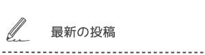 木村工務店ブログ最新投稿