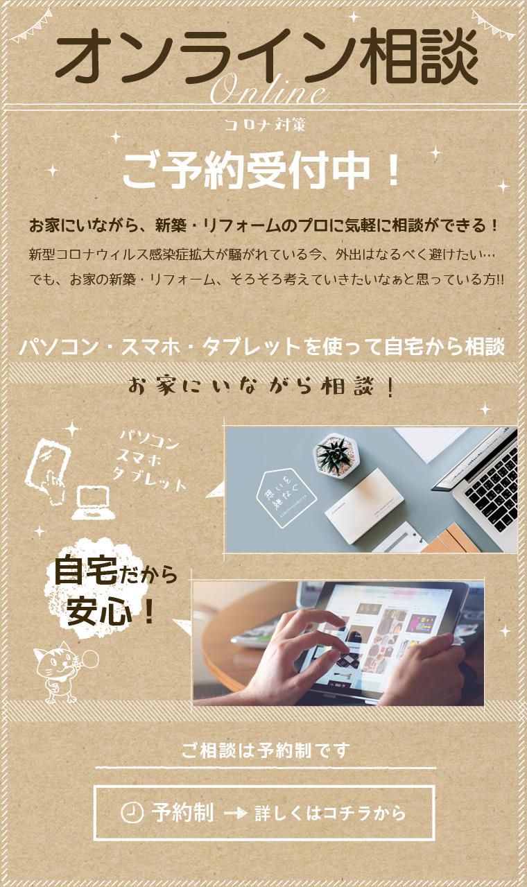 木村工務店:オンライン相談