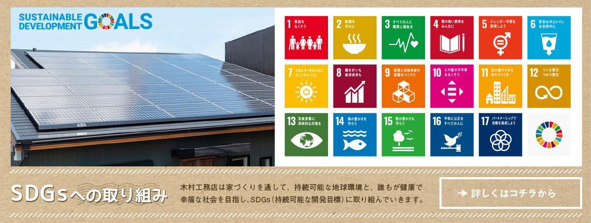 木村工務店は家づくりを通して、持続可能な地球環境と、誰もが健康で幸福な社会を目指し、SDGs(持続可能な開発目標)に取り組んでいきます。