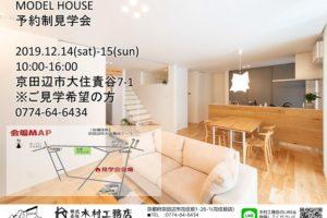 TRETTIOGRAD 予約制見学会 開催 2019.12.14(土)-15(日)