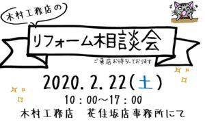 リフォーム相談会 開催します!2020.2.22(土)