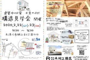 構造見学会 開催  2020.2.22(土)-23(日)