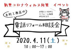 コロナウィルス対策イベント「リフォーム電話相談会」2020.4.11(土)