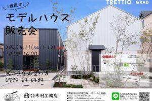 モデルハウス販売会 開催 2020.4.11(土)