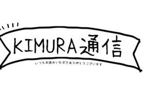 今月のKIMURA通信!!