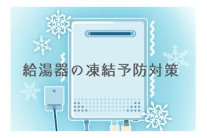 給湯器の凍結予防対策