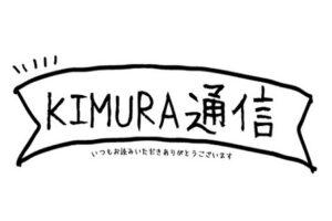 今月のKIMURA通信〈2021.9〉