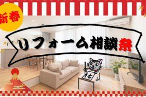 リフォーム相談祭 開催 2021.1.30(土)