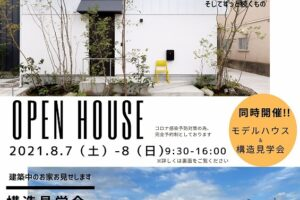 モデルハウス見学会&構造見学会 同時開催! 2021.8.7-8