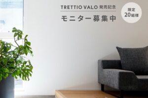 TRETTIO VALO デビュー記念〈モニターキャンペーン〉